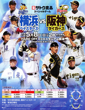 Poster20110508