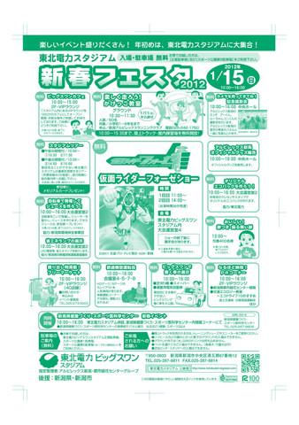 Shin1212_2