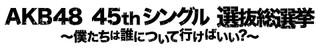 Sousenkyo_logo