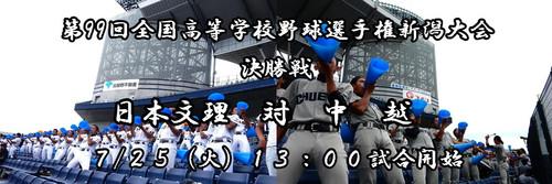 20170725kokoyakyuu