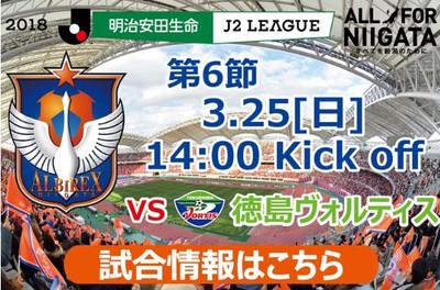 0325tokushima