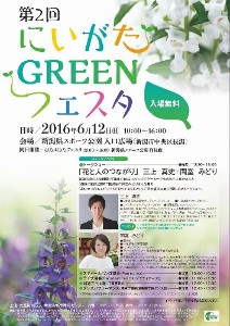 2016greenfesta_1_2